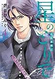 星のとりで~箱館新戦記~(4) (ウィングス・コミックス)