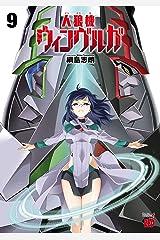 人狼機ウィンヴルガ 9 (チャンピオンREDコミックス) Kindle版