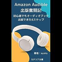 Amazon Audible出版奮闘記: 初心者でもオーディオブック出版できた8ステップ (カナリア文庫)