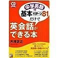 CD BOOK 中学英語の基本パターン81だけで英会話ができる本 (アスカカルチャー)