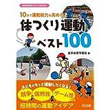 10分で運動能力を高める!体つくり運動ベスト100 (体育科授業サポートBOOKS)