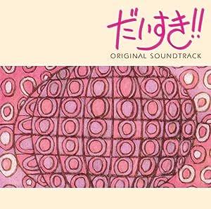 だいすき!! オリジナル・サウンドトラック