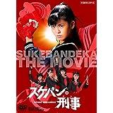 スケバン刑事 [DVD]