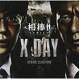 「相棒シリーズ X-DAY」オリジナルサウンドトラック (初回生産限定) (2枚組ALBUM)