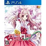 タユタマ2 -you're the only one- 通常版 - PS4