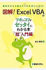 """図解! Excel VBAのツボとコツがゼッタイにわかる本 """"超""""入門編 Kindle版"""
