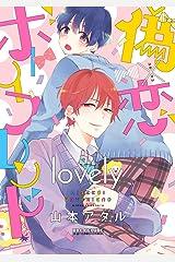 偽×恋ボーイフレンド lovely【電子限定かきおろし付】 (ビーボーイコミックスDX) Kindle版