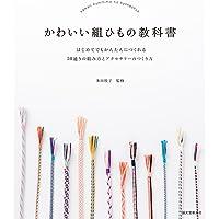 かわいい組ひもの教科書: はじめてでもかんたんにつくれる 50通りの組み方とアクセサリーのつくり方