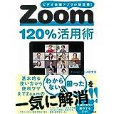 Zoom120%活用術