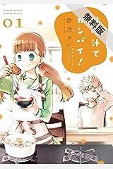 味噌汁でカンパイ!(1)【期間限定 無料お試し版】 (ゲッサン少年サンデーコミックス) Kindle版