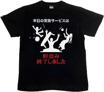 [GENJU] Tシャツ おもしろTシャツ 面白Tシャツ メンズ キッズ