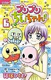 プリプリちぃちゃん!! (6) (ちゃおフラワーコミックス)