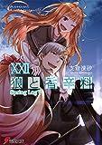 狼と香辛料XXII Spring LogV (電撃文庫)