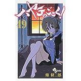 ハヤテのごとく! (49) (少年サンデーコミックス)