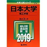 日本大学(理工学部) (2019年版大学入試シリーズ)