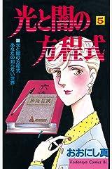 光と闇の方程式(5) (BE・LOVEコミックス) Kindle版