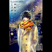 ミステリと言う勿れ(8) (フラワーコミックスα)