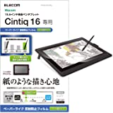 エレコム ワコム 液タブ 液晶ペンタブレット Wacom Cintiq 16 フィルム ペーパーライク ケント紙 (ペン…