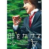 時をかける少女 通常版 [DVD]