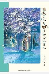 舞妓さんちのまかないさん(7) (少年サンデーコミックス) Kindle版