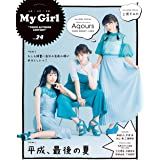 "My Girl vol.24 ""VOICE ACTRESS EDITION"" (カドカワエンタメムック)"