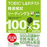 TOEIC® L&Rテスト精選模試 リーディング3