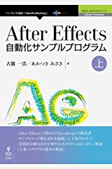 After Effects自動化サンプルプログラム 上 (Adobe JavaScriptシリーズ(NextPublishing)) Kindle版