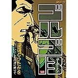 ゴルゴ13(146) (コミックス単行本)