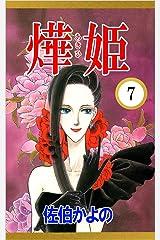 あき姫 7巻 Kindle版