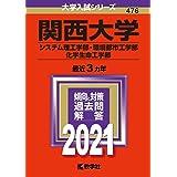 関西大学(システム理工学部・環境都市工学部・化学生命工学部) (2021年版大学入試シリーズ)