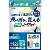 ヘルパータスケ 良い香りに変える消臭ノーマット 快適フローラルの香り [器具1個+ボトル1本]