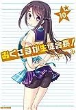 おくさまが生徒会長! (10) (REXコミックス)