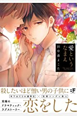 愛というなまえ【単行本版】 (BF Series) Kindle版