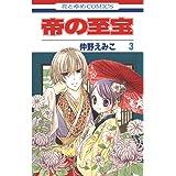 帝の至宝 3 (花とゆめコミックス)