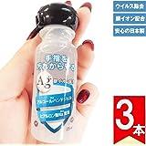 アルコールジェル 携帯用 日本製 ハンドジェル 手指ケア アルコール ジェル 除菌 25mL 除菌 銀イオン配合 持ち運び (3)
