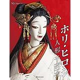 ホリ・ヒロシ 人形千夜一夜(CreAtorクリエイター増刊05) (亥辰舎book)