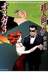 超人ロック オメガ 3 Locke The Superman Omega 3 (エムエフコミックス フラッパーシリーズ) Kindle版