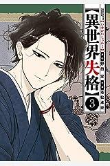 異世界失格(3) (ビッグコミックス) Kindle版