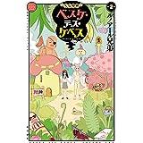 少女聖典 ベスケ・デス・ケベス 2 (少年チャンピオン・コミックス)