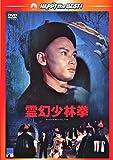 霊幻少林拳 [DVD]