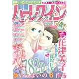 別冊ハーレクイン4号 (ハーレクイン増刊)