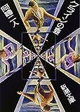 クラインの壺 (新潮文庫)