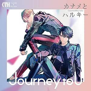 「 Journey to U 」【 通常盤 】( イベント先行抽選券 )