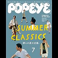 POPEYE(ポパイ) 2021年 7月号 [SUMMER CLASSICS 僕らの夏の定番。] [雑誌]