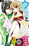 クズとケモ耳【マイクロ】(20) (フラワーコミックス)