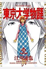 東京大学物語(34) (ビッグコミックス) Kindle版