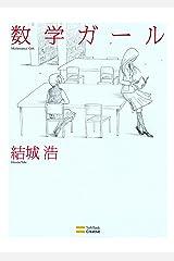 数学ガール Kindle版