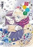 放課後さいころ倶楽部 (17) (ゲッサン少年サンデーコミックス)