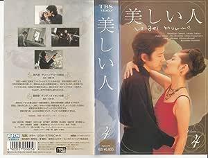 美しい人(4) [VHS]