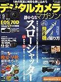 デジタルカメラマガジン 2013年9月号